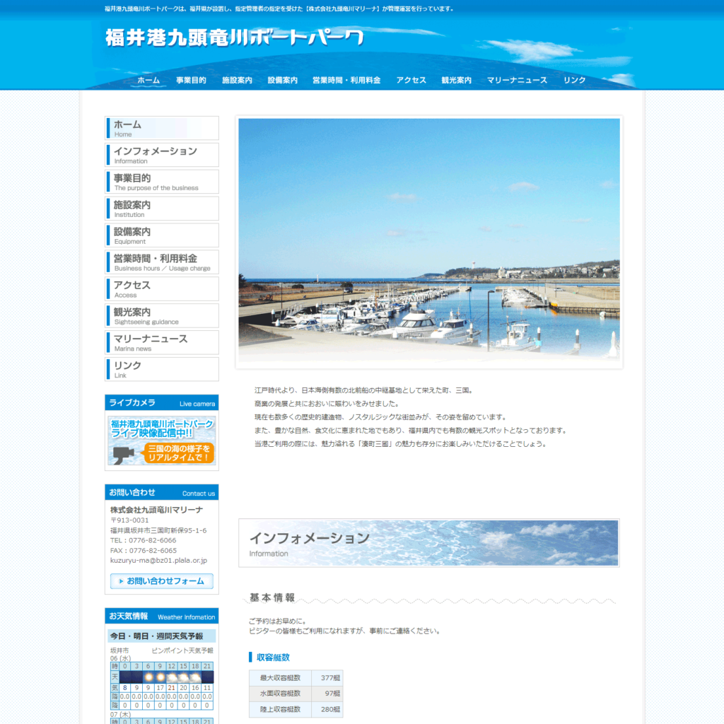 九頭竜川ボートパークweb