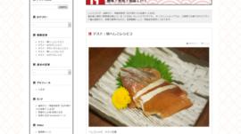 ふるきレシピブログ