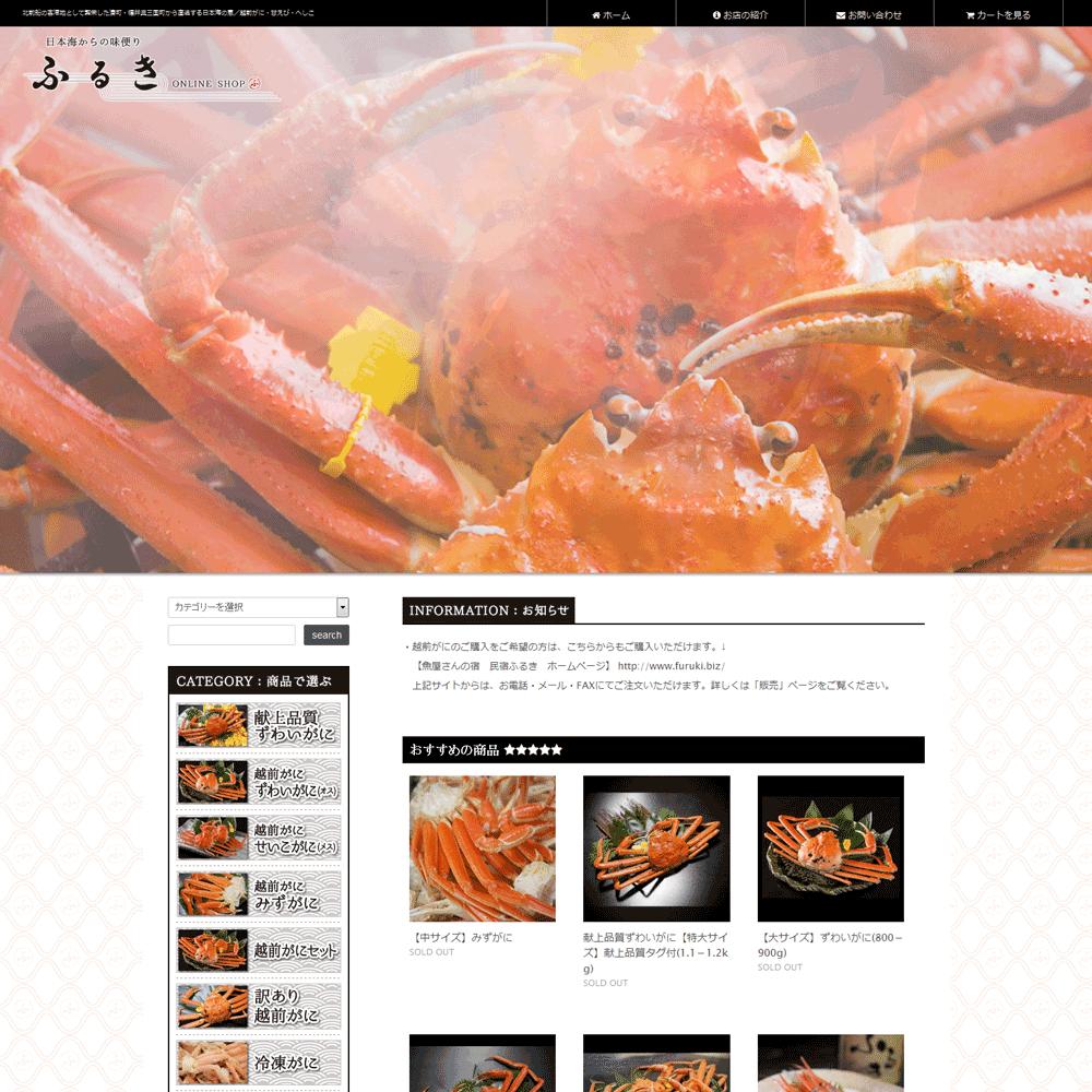 2015ふるき日本海からの味だよりweb2