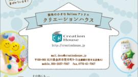 creationhouse ウクレレパイナ