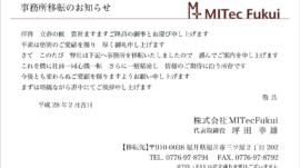 MITecFukui 移転ハガキ