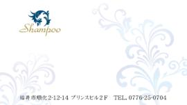 Shampoo名刺_女性用-3