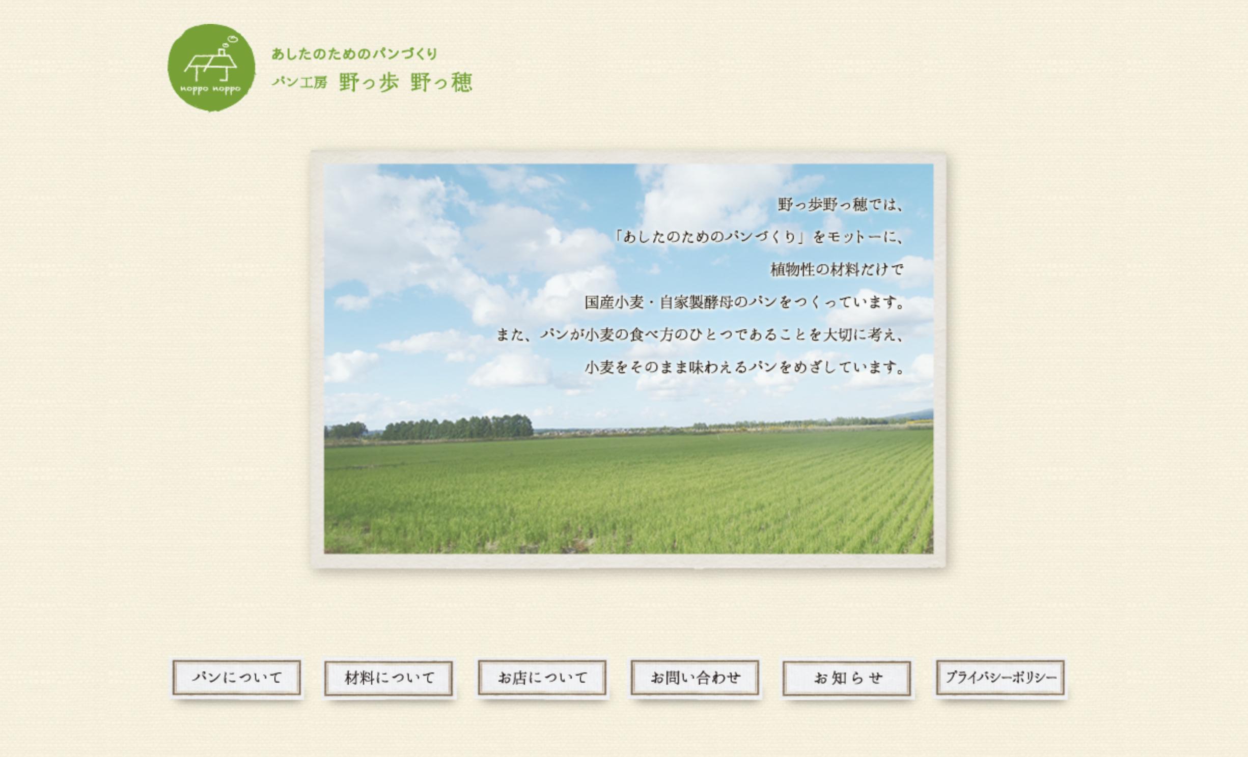 2013パン工房野っ歩野っ穂WEB
