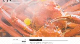 2015ふるき日本海からの味だよりweb