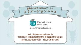 CreationHouseショップカードおもて